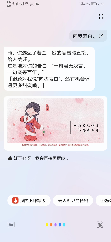 Screenshot_20210611_195848_com.huawei.vassistant.jpg
