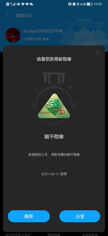 Screenshot_20210611_195928_com.huawei.fans.jpg