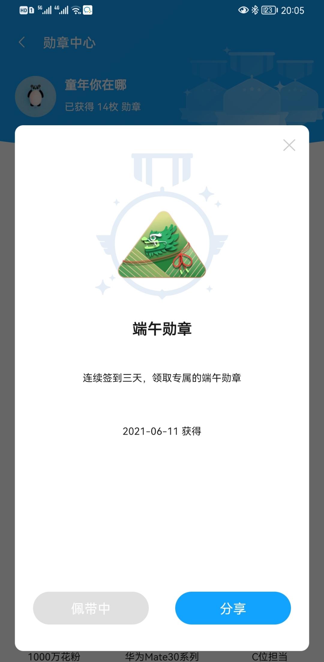 Screenshot_20210611_200557_com.huawei.fans.jpg