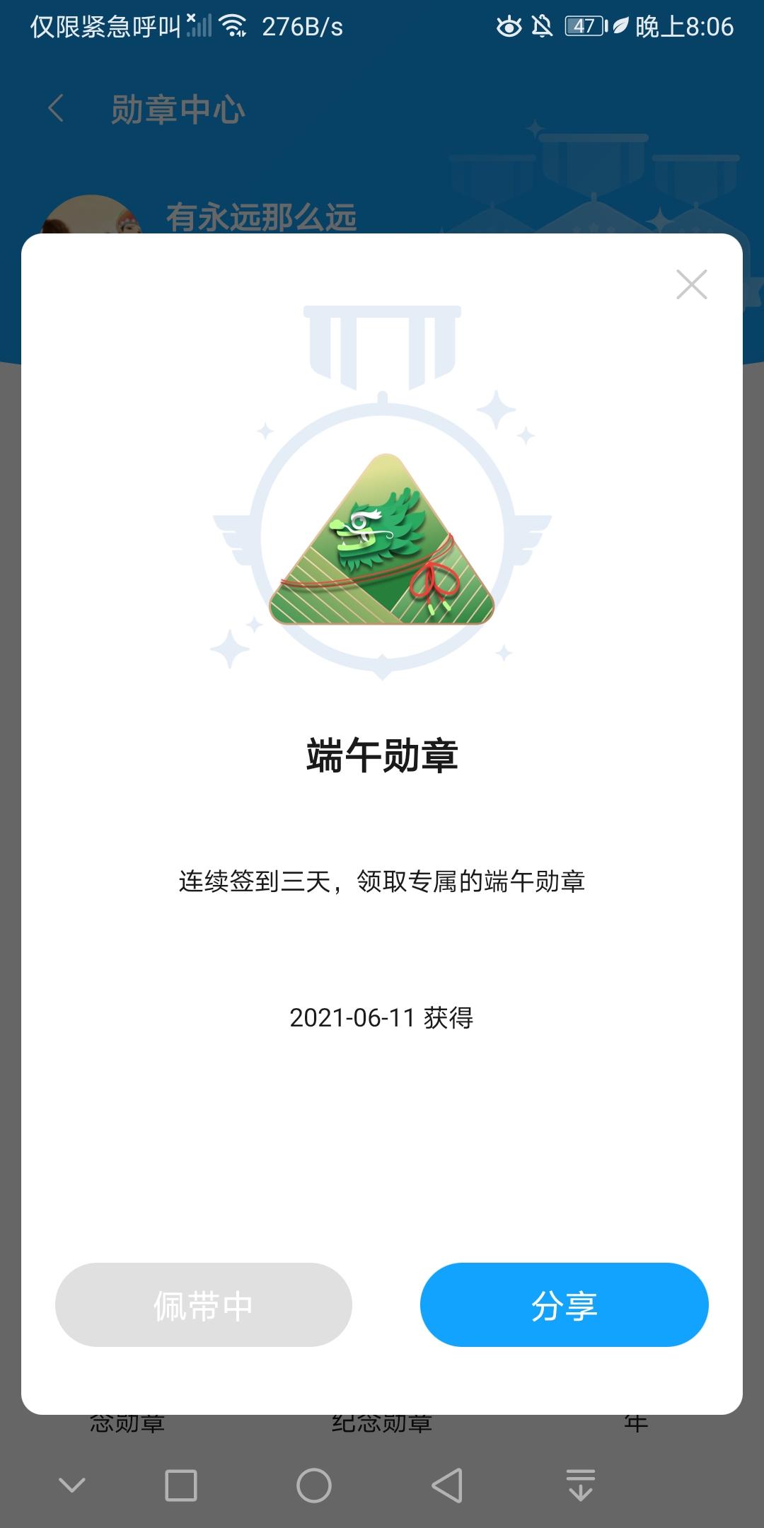 Screenshot_20210611_200639_com.huawei.fans.jpg