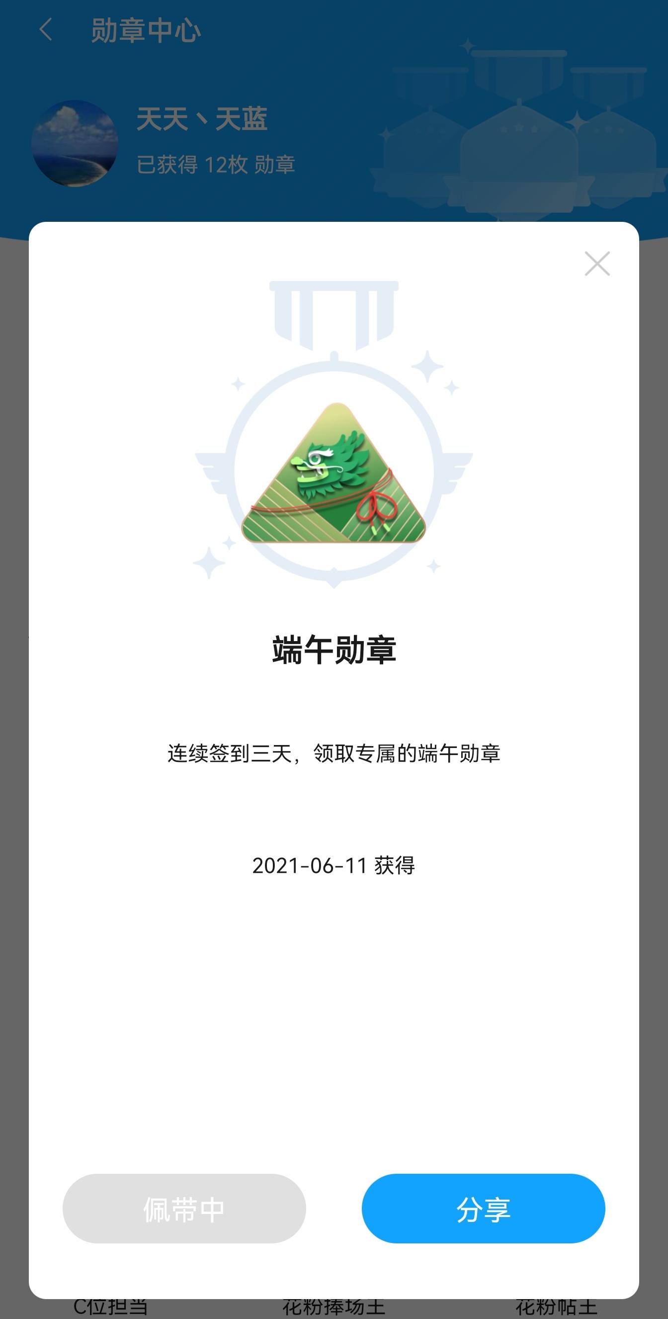 Screenshot_20210611_200727_com.huawei.fans_edit_87024458812241.jpg