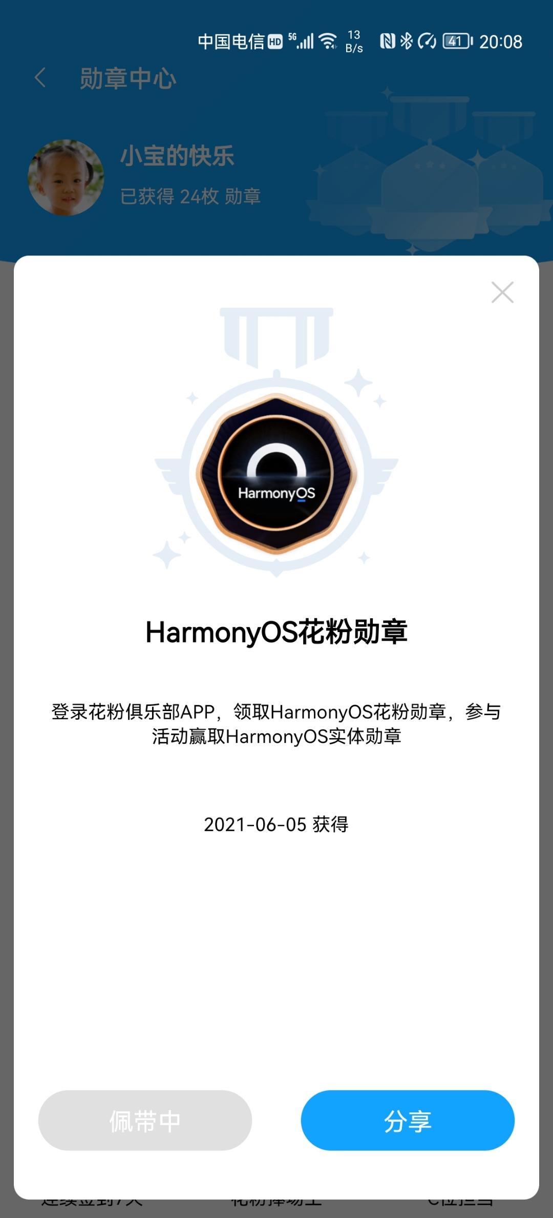 Screenshot_20210611_200837_com.huawei.fans.jpg