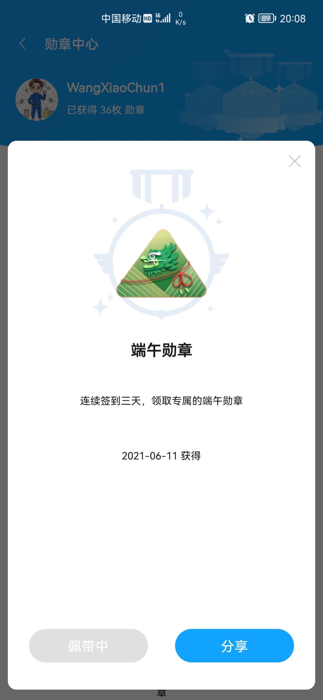 Screenshot_20210611_200839_com.huawei.fans.jpg