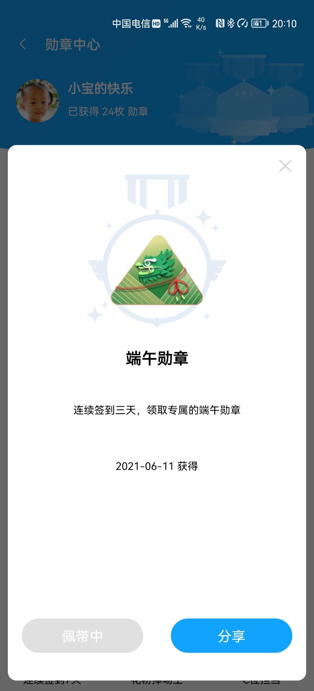 Screenshot_20210611_201013_com.huawei.fans.jpg