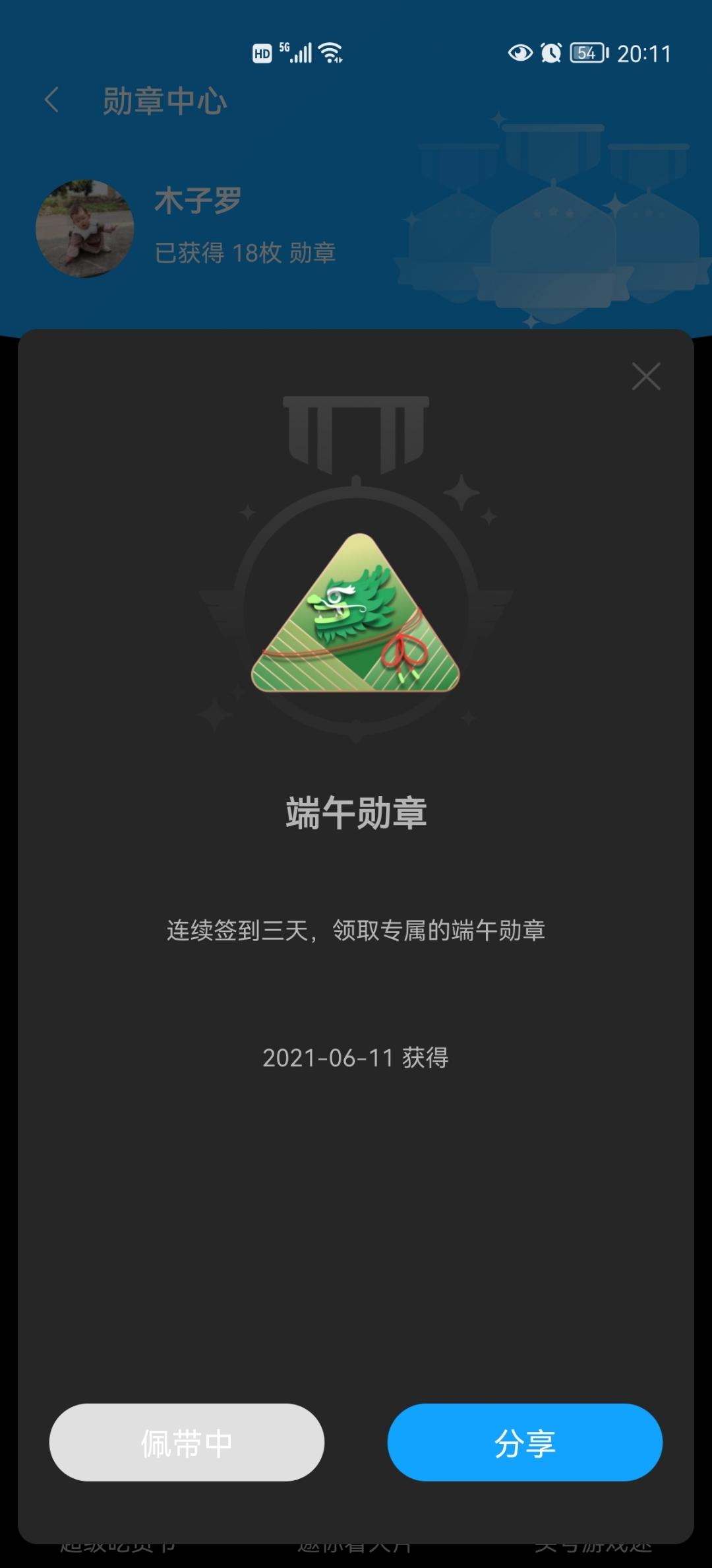 Screenshot_20210611_201114_com.huawei.fans.jpg