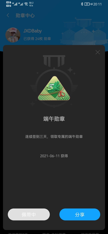Screenshot_20210611_201156_com.huawei.fans.jpg