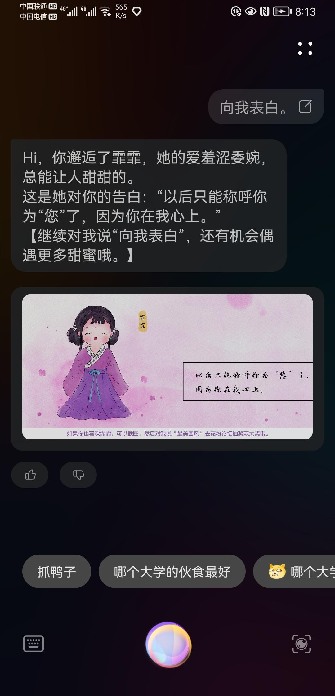 Screenshot_20210611_201304_com.huawei.vassistant.jpg