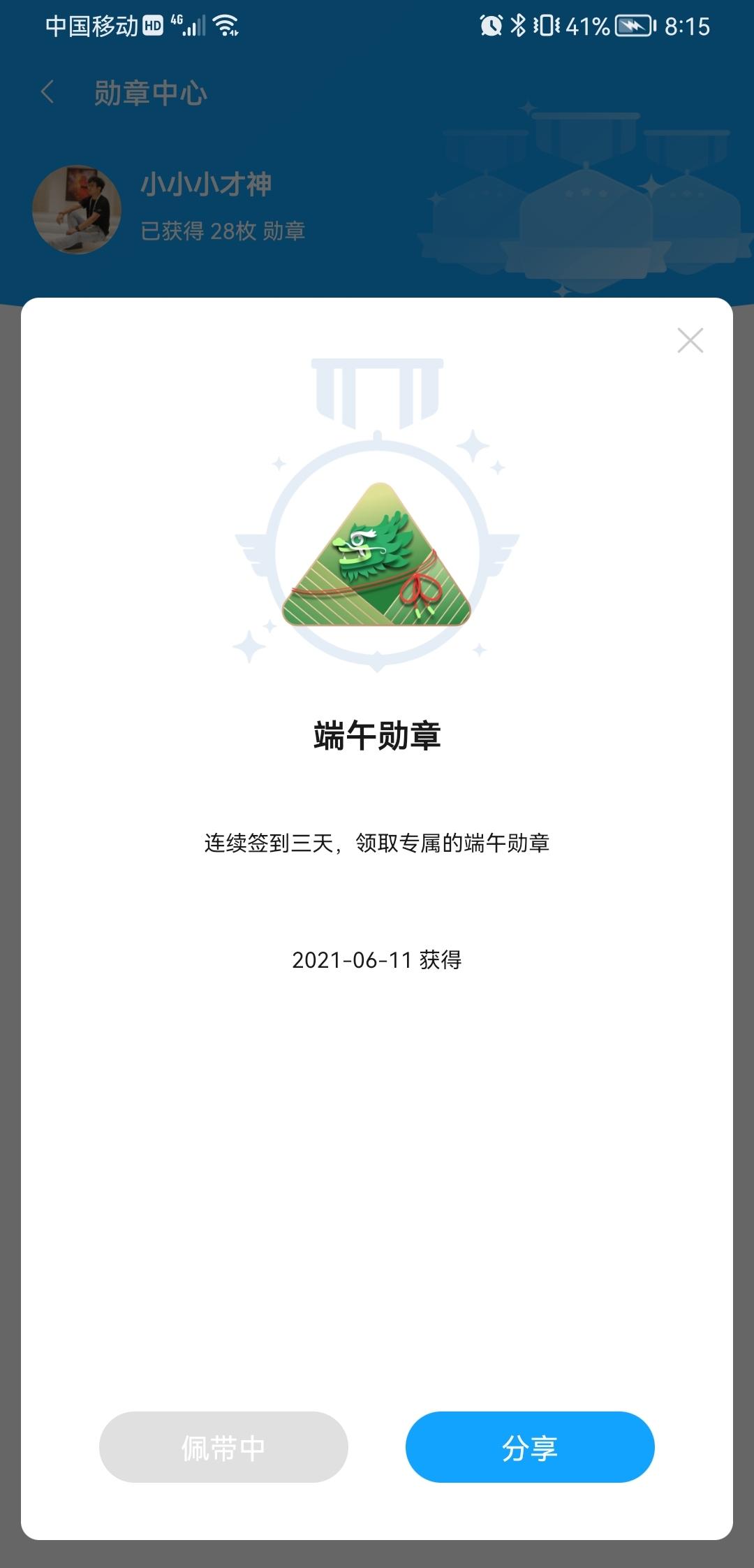 Screenshot_20210611_201520_com.huawei.fans.jpg