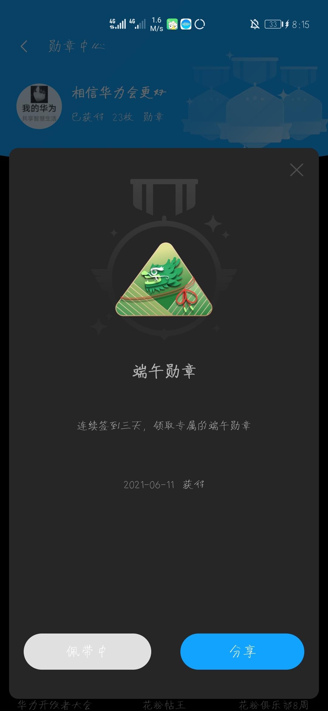 Screenshot_20210611_201518_com.huawei.fans.jpg