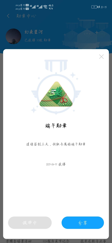 Screenshot_20210611_201554_com.huawei.fans.jpg