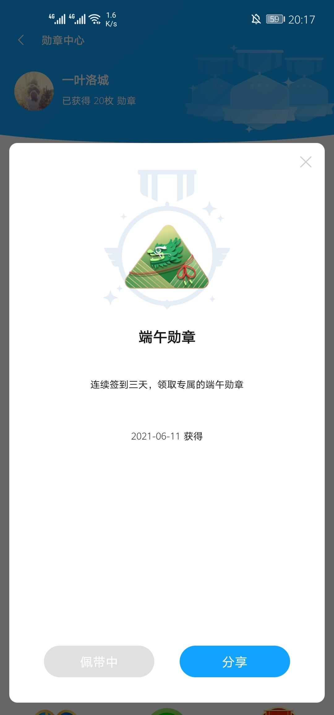 Screenshot_20210611_201720_com.huawei.fans.jpg