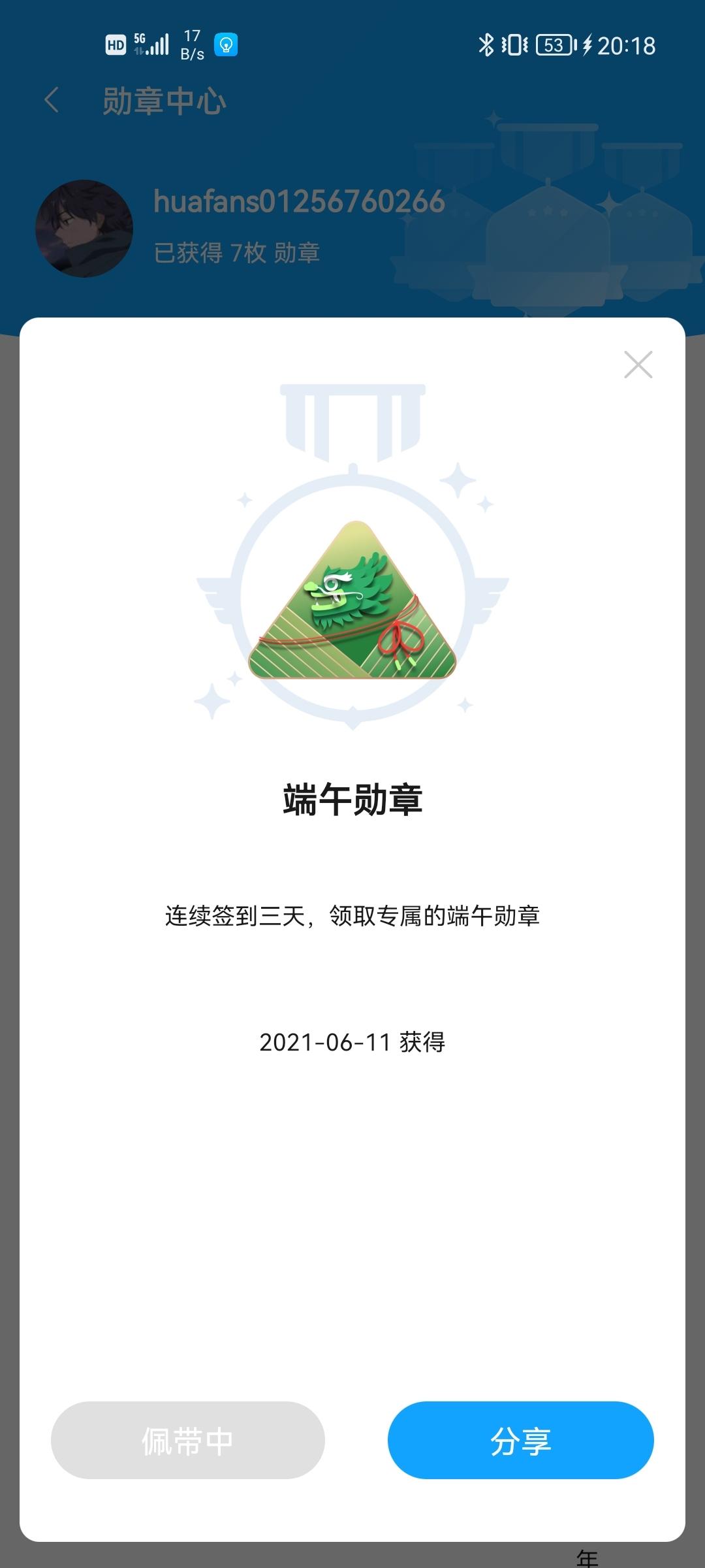 Screenshot_20210611_201813_com.huawei.fans.jpg