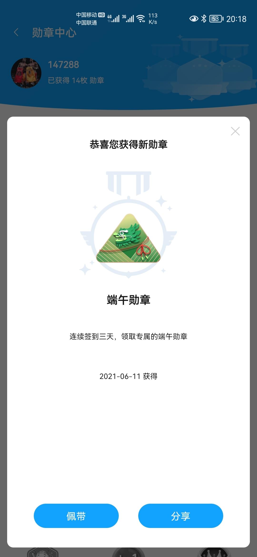 Screenshot_20210611_201816_com.huawei.fans.jpg
