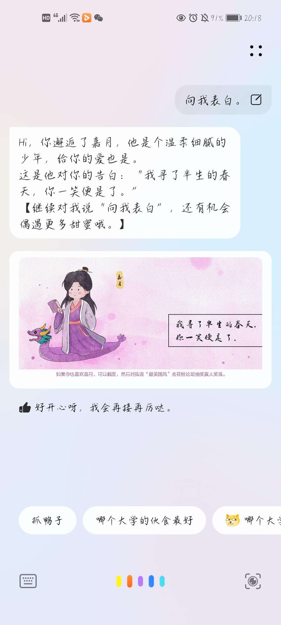 Screenshot_20210611_201808_com.huawei.vassistant.jpg