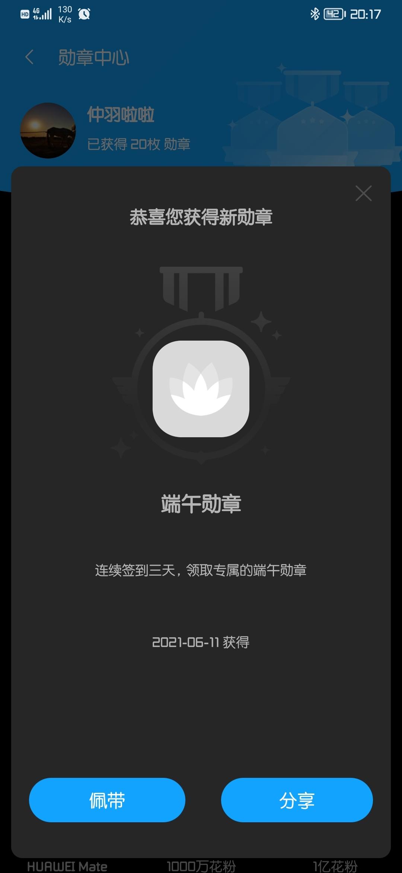 Screenshot_20210611_201705_com.huawei.fans.jpg