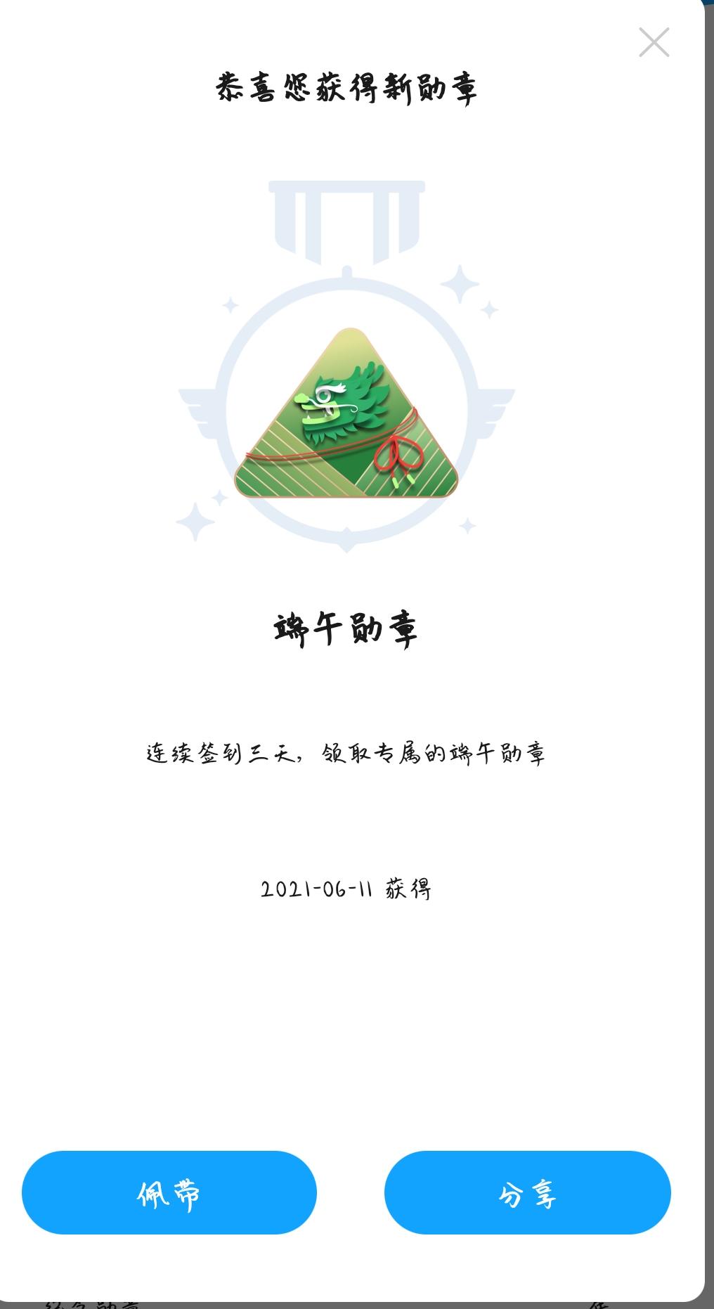 Screenshot_20210611_201855_com.huawei.fans.png
