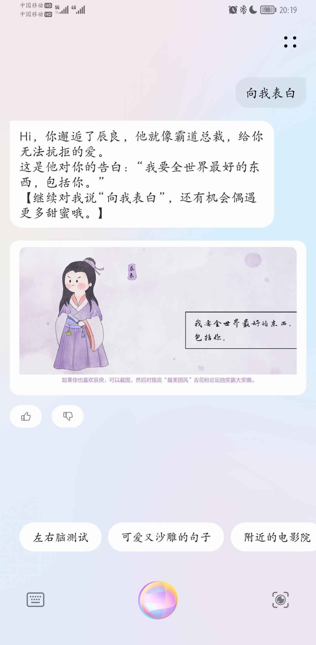 Screenshot_20210611_201957_com.huawei.vassistant.jpg