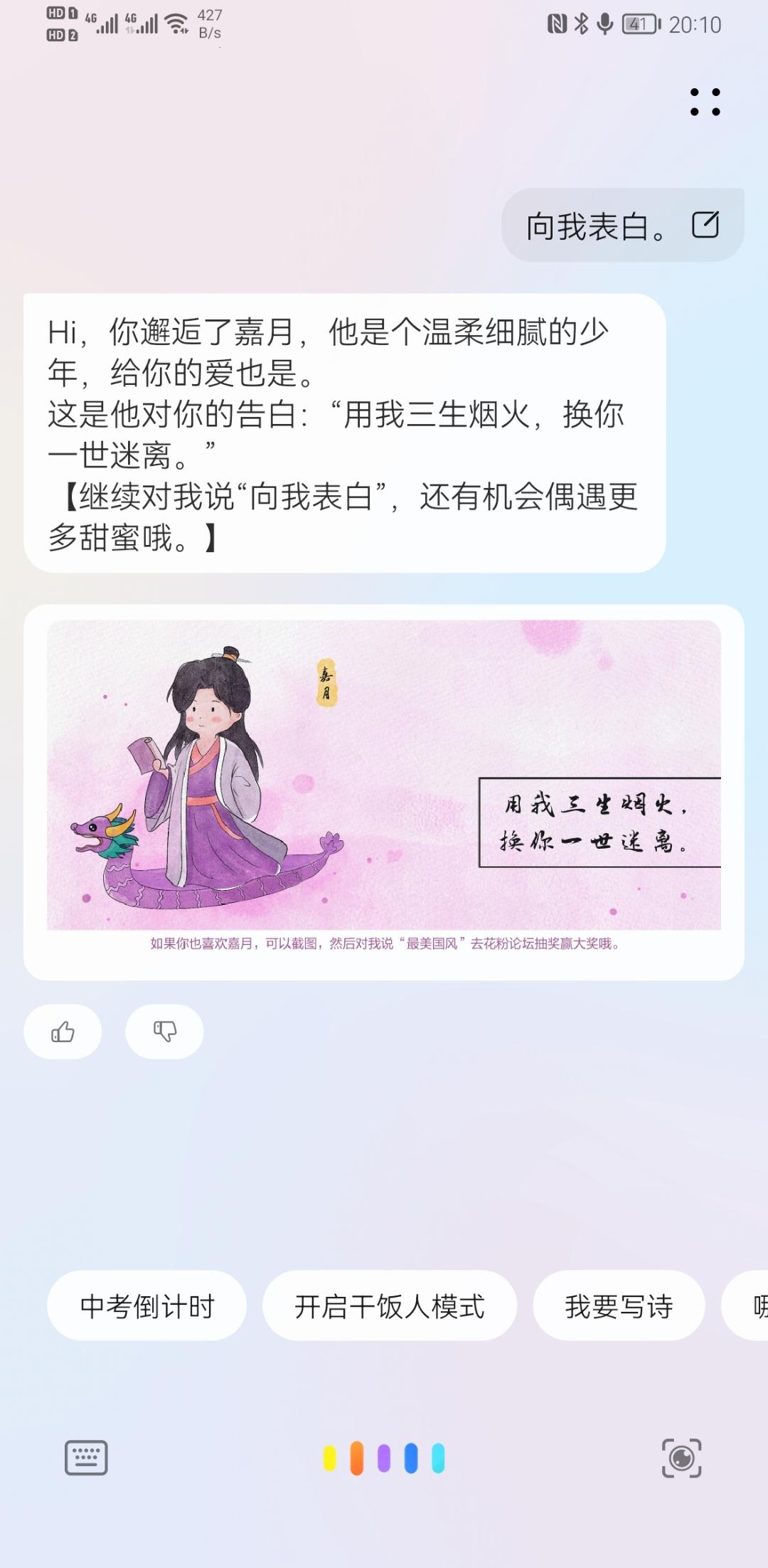 Screenshot_20210611_201043_com.huawei.vassistant.jpg