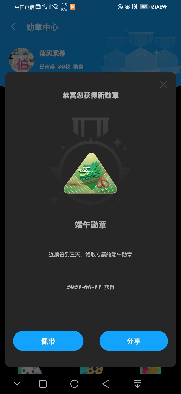 Screenshot_20210611_202002_com.huawei.fans.jpg