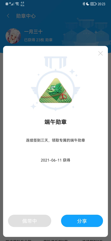 Screenshot_20210611_202307_com.huawei.fans.jpg