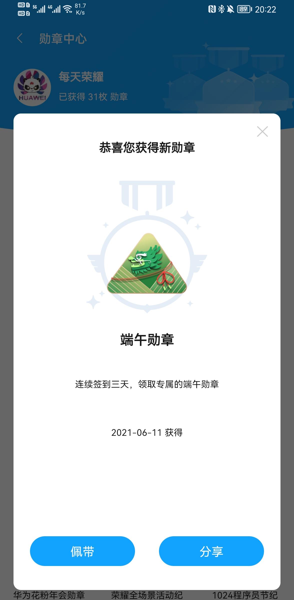 Screenshot_20210611_202218_com.huawei.fans.jpg