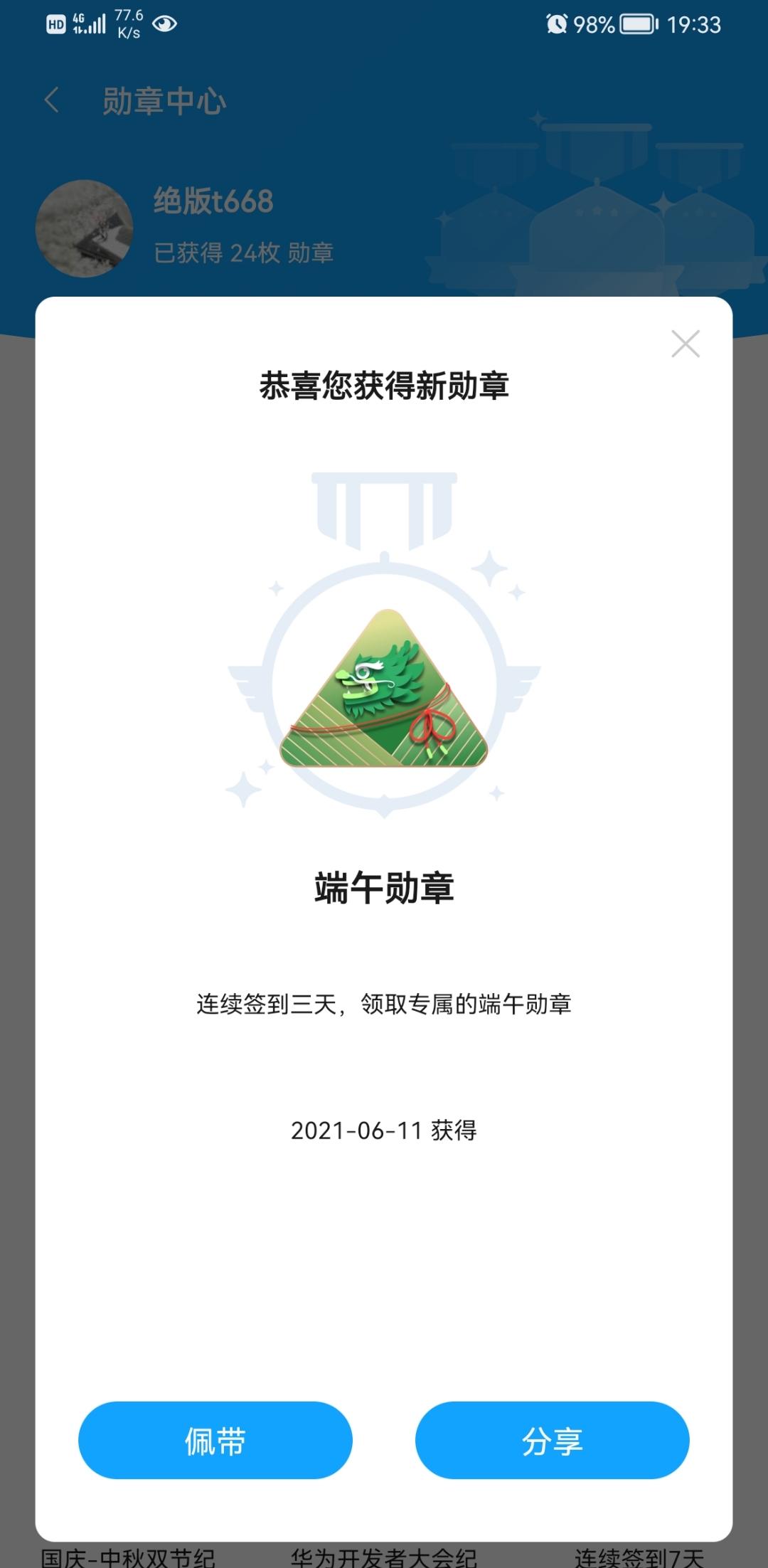 Screenshot_20210611_193331_com.huawei.fans.jpg