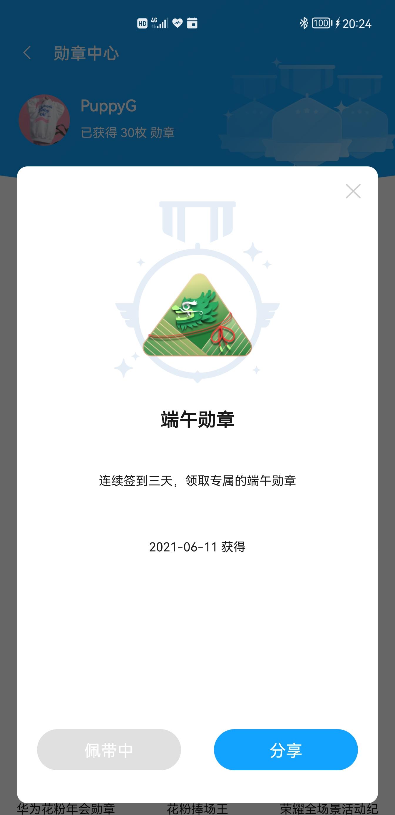Screenshot_20210611_202454_com.huawei.fans.jpg