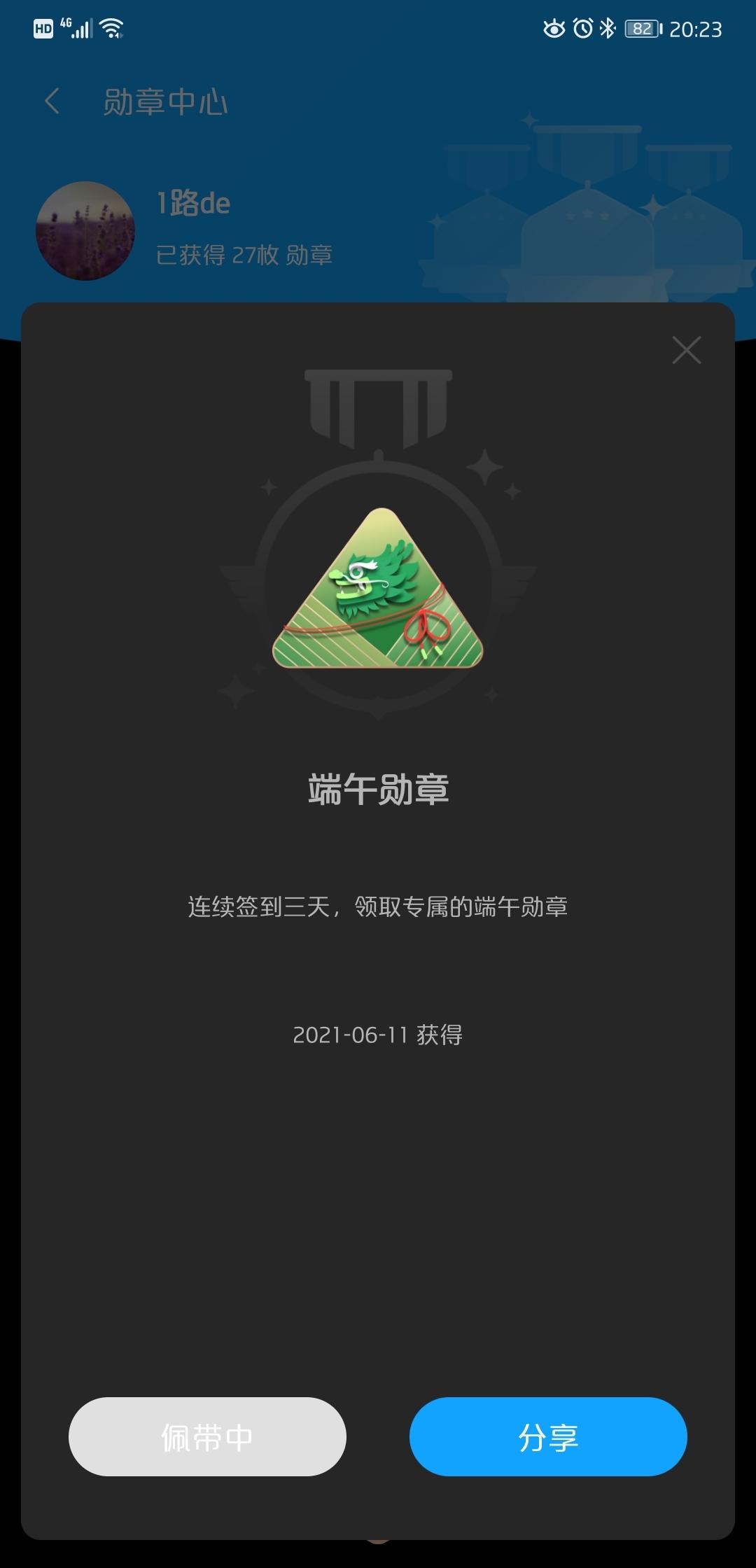 Screenshot_20210611_202344_com.huawei.fans.jpg