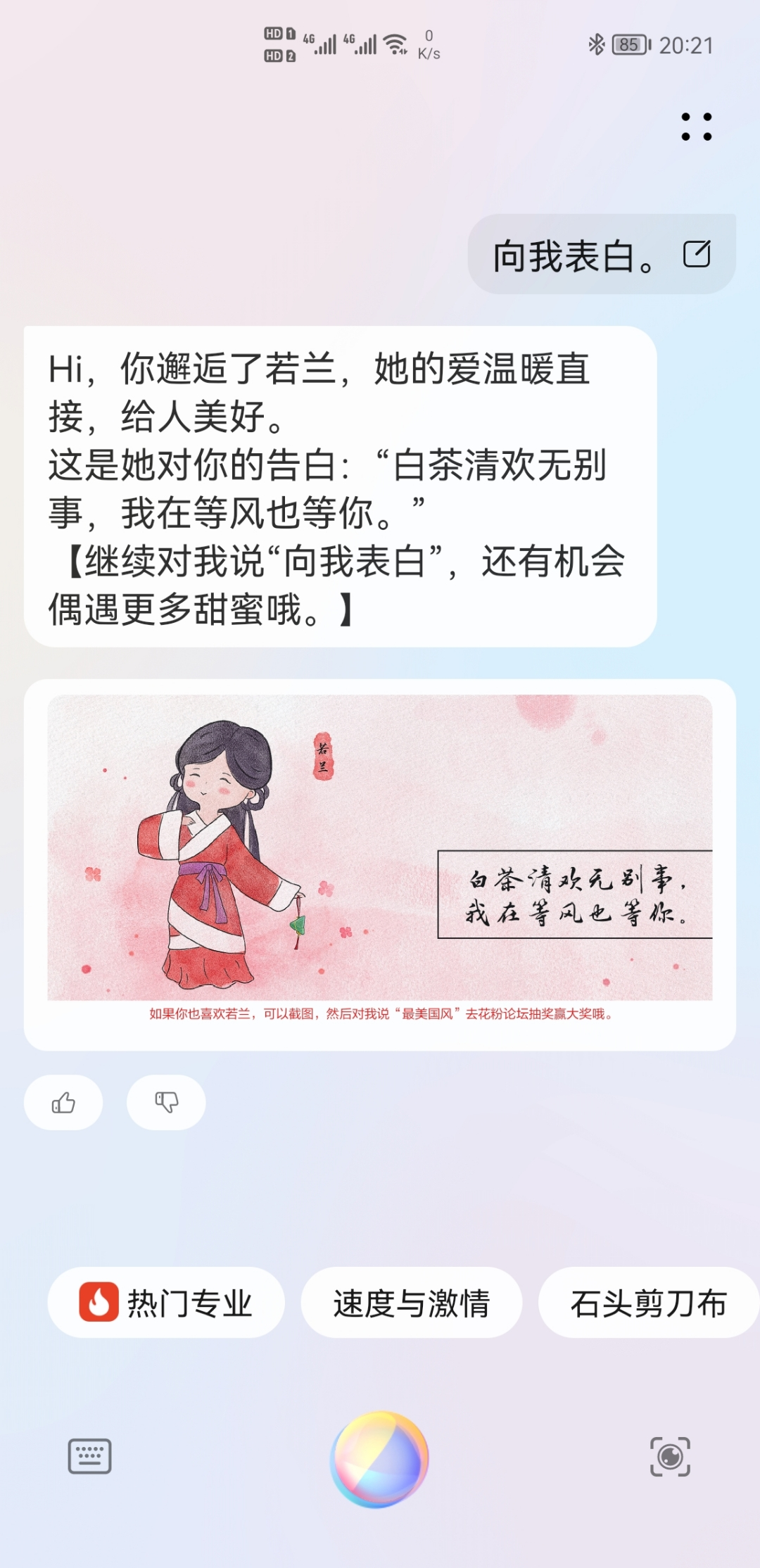 Screenshot_20210611_202144_com.huawei.vassistant.jpg