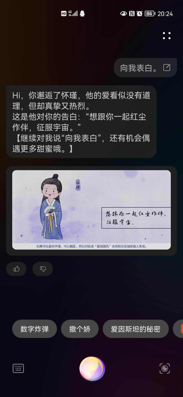 Screenshot_20210611_202443_com.huawei.vassistant.jpg