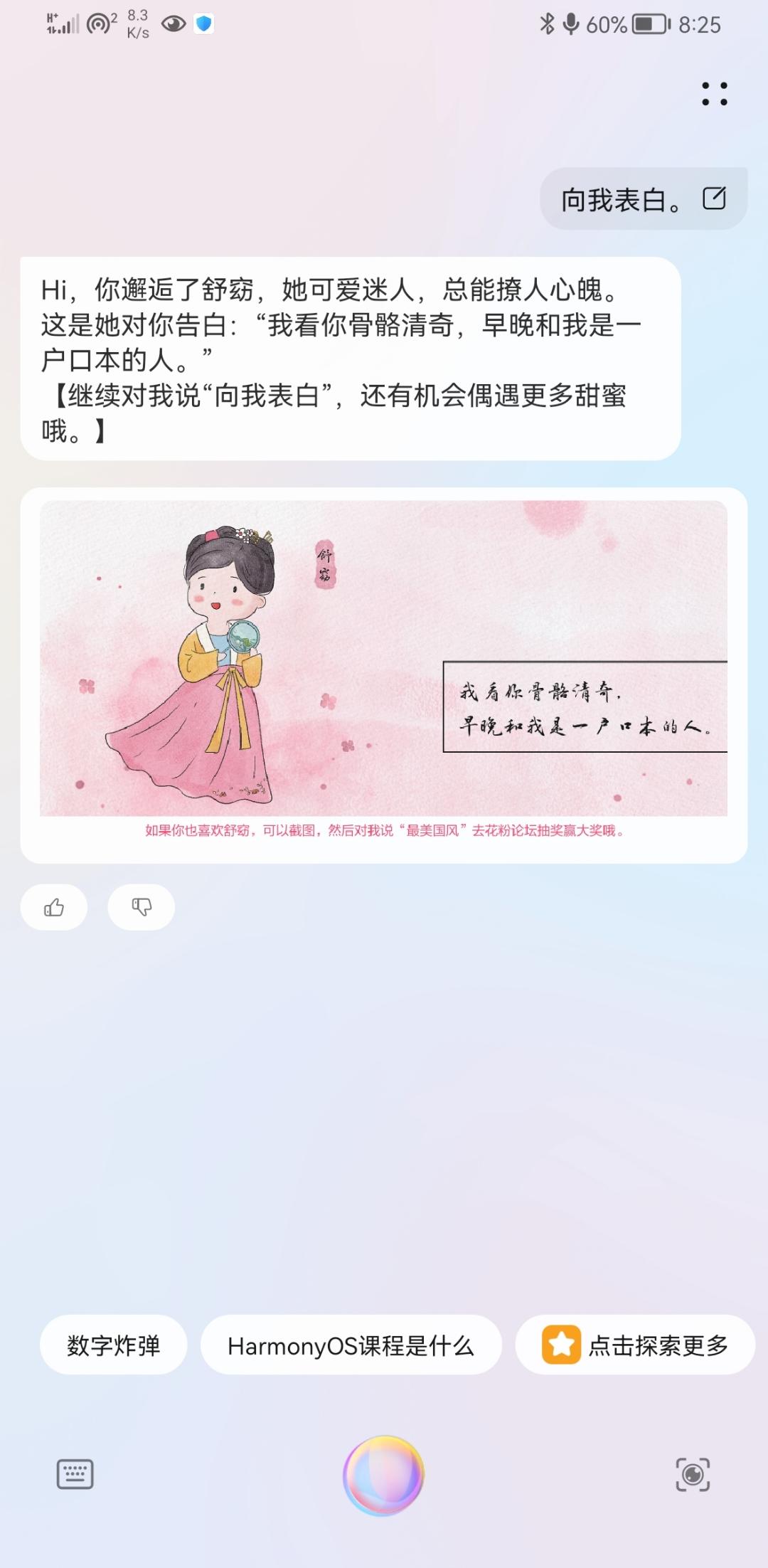 Screenshot_20210611_202555_com.huawei.vassistant.jpg