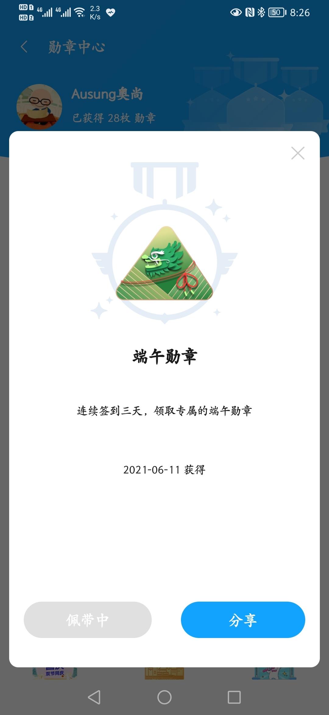 Screenshot_20210611_202603_com.huawei.fans.jpg