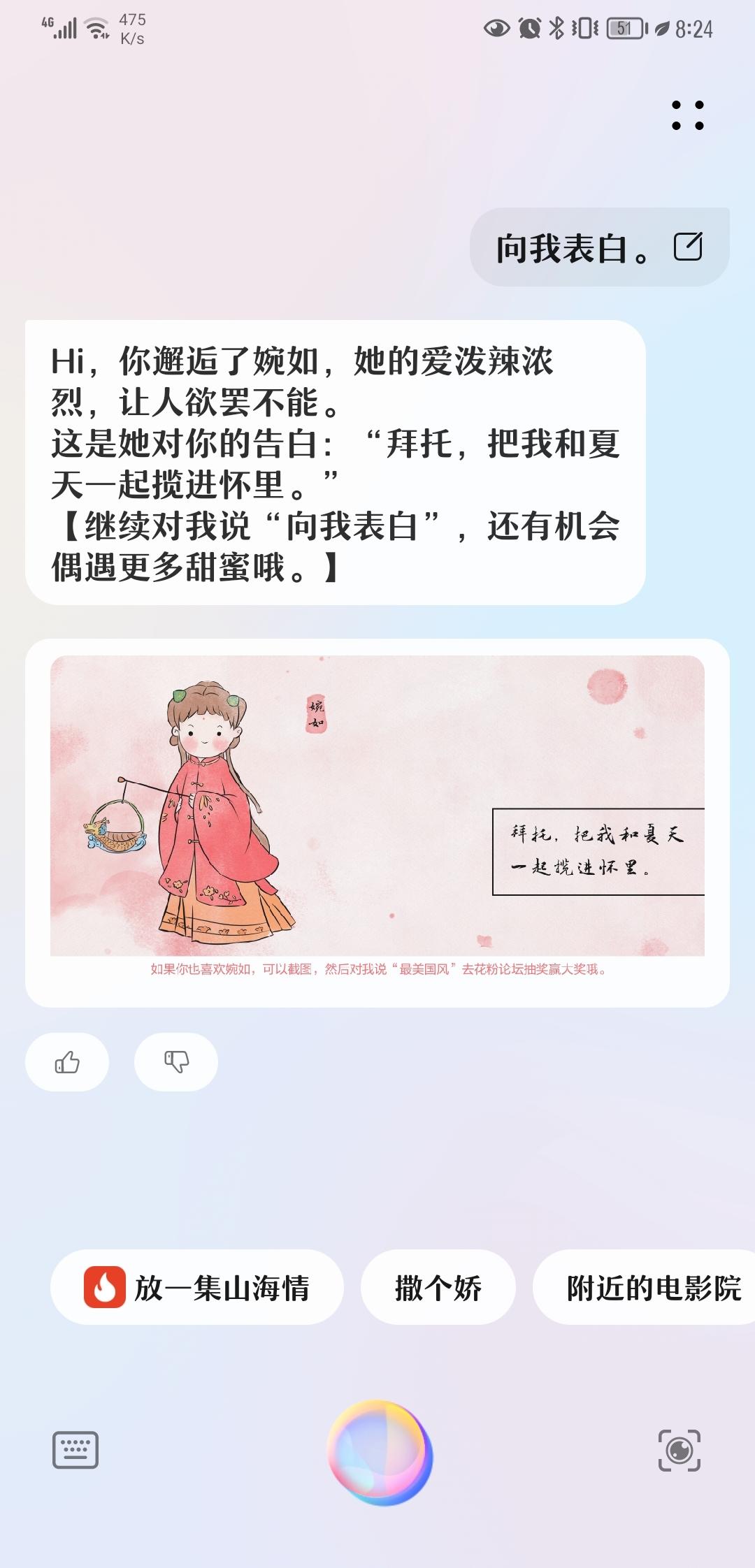 Screenshot_20210611_202455_com.huawei.vassistant.jpg