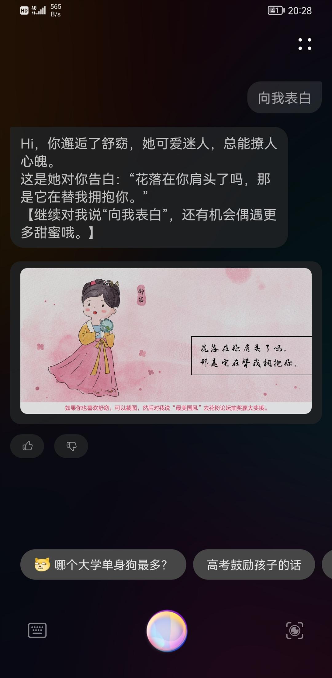 Screenshot_20210611_202830_com.huawei.vassistant.jpg