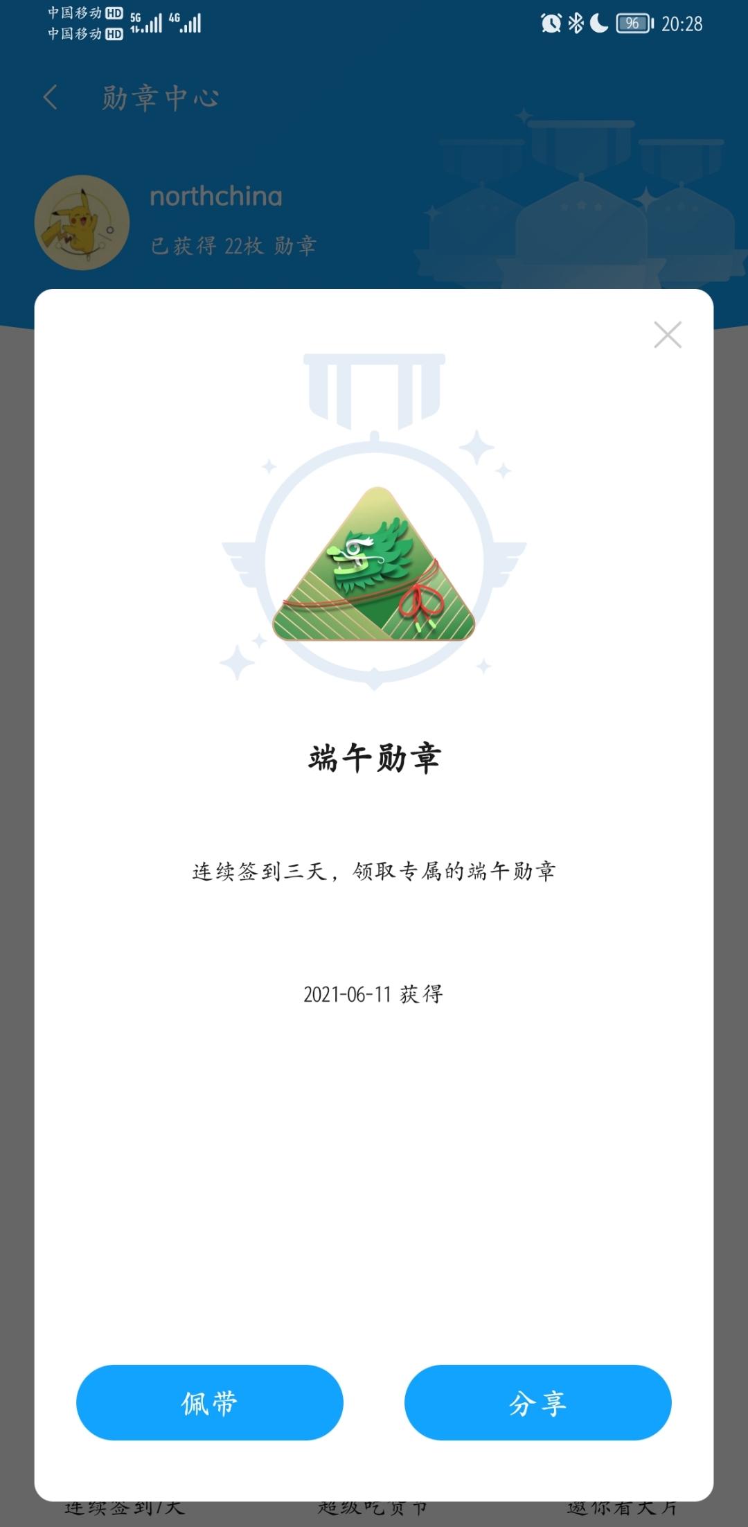 Screenshot_20210611_202855_com.huawei.fans.jpg