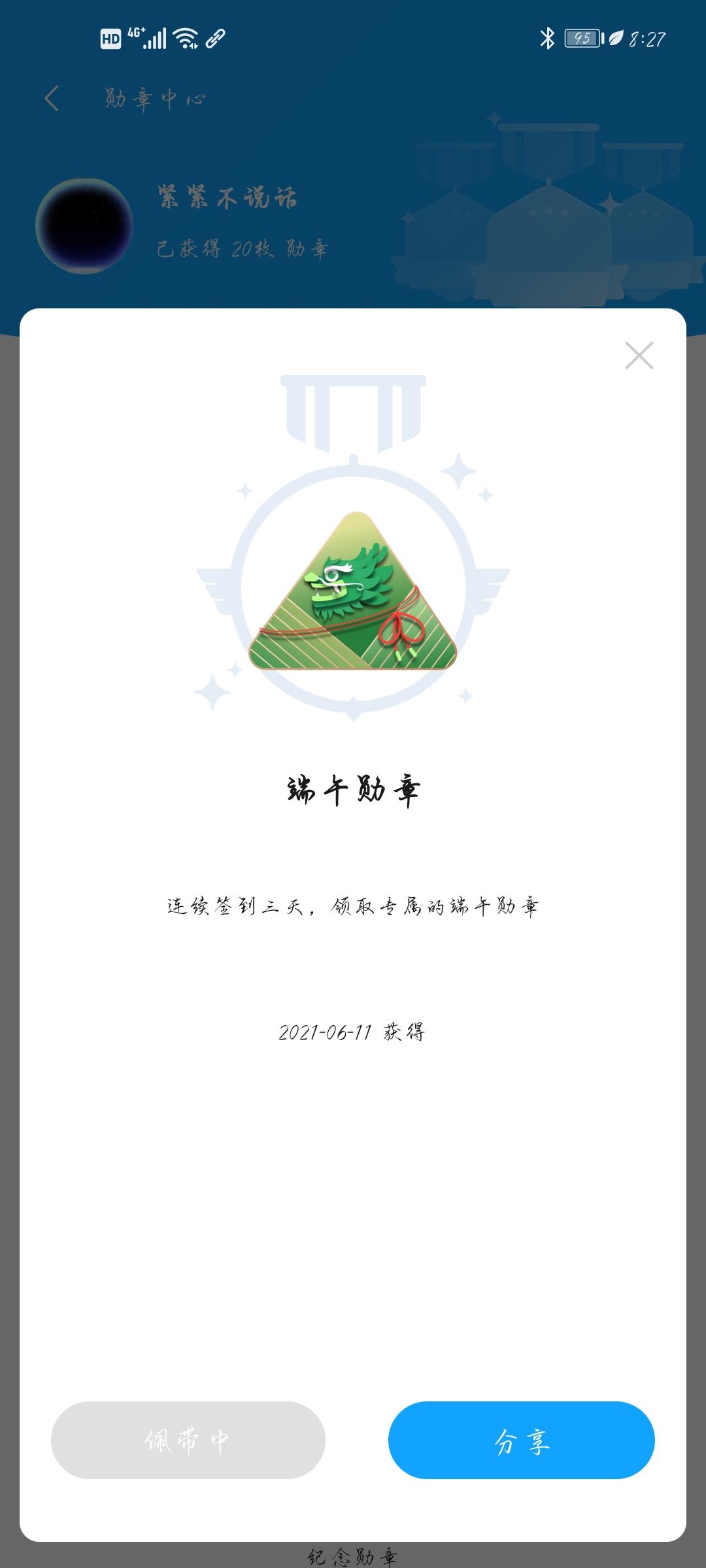 Screenshot_20210611_202702_com.huawei.fans.jpg