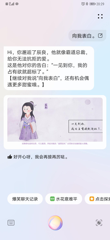 Screenshot_20210611_202930_com.huawei.vassistant.jpg