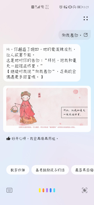 Screenshot_20210611_202937_com.huawei.vassistant.jpg