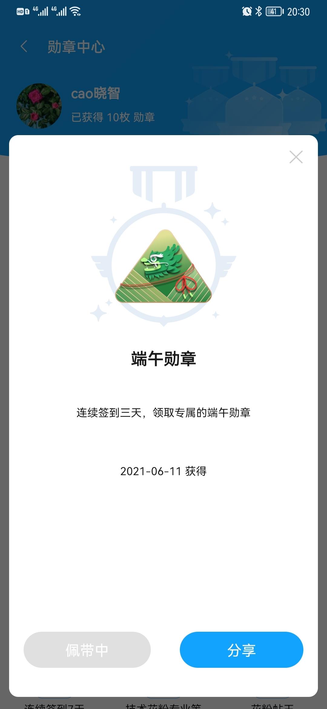 Screenshot_20210611_203026_com.huawei.fans.jpg