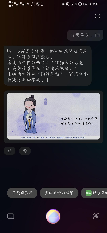 Screenshot_20210611_203011_com.huawei.vassistant.jpg