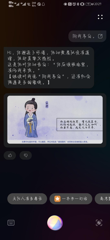 Screenshot_20210611_202737_com.huawei.vassistant.jpg