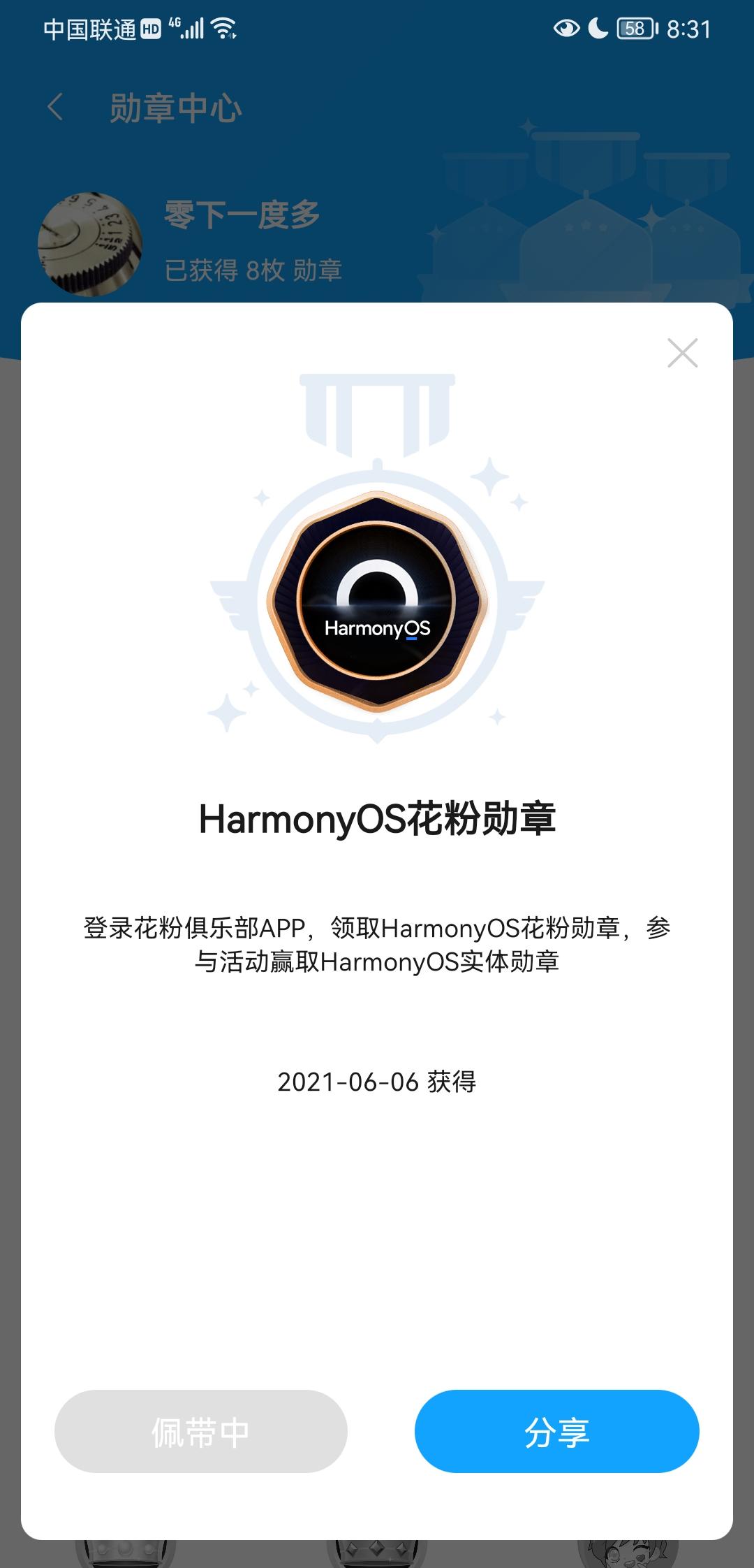 Screenshot_20210611_203130_com.huawei.fans.jpg