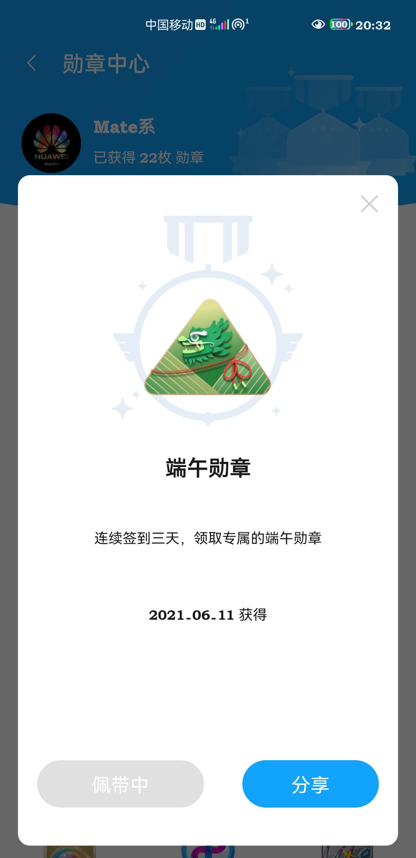 Screenshot_20210611_203229_com.huawei.fans.jpg