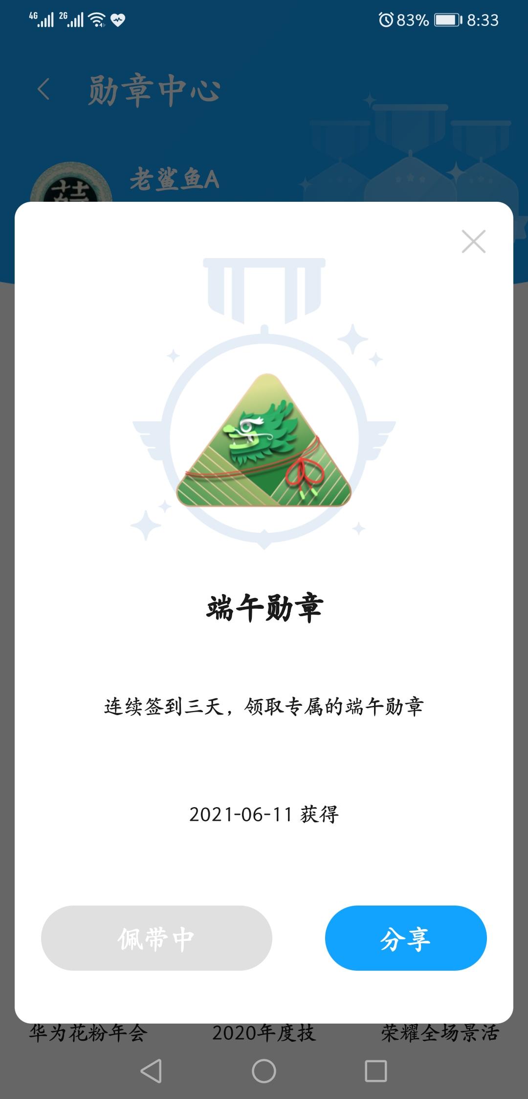 Screenshot_20210611_203341_com.huawei.fans.jpg