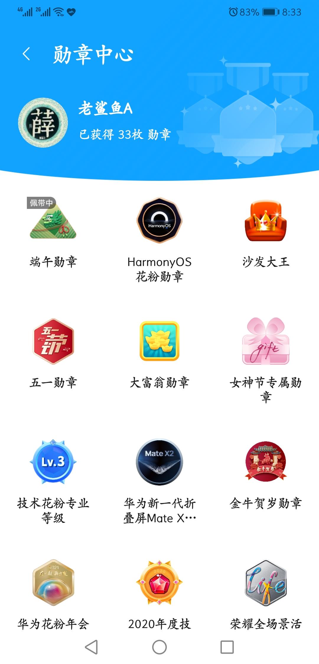 Screenshot_20210611_203330_com.huawei.fans.jpg