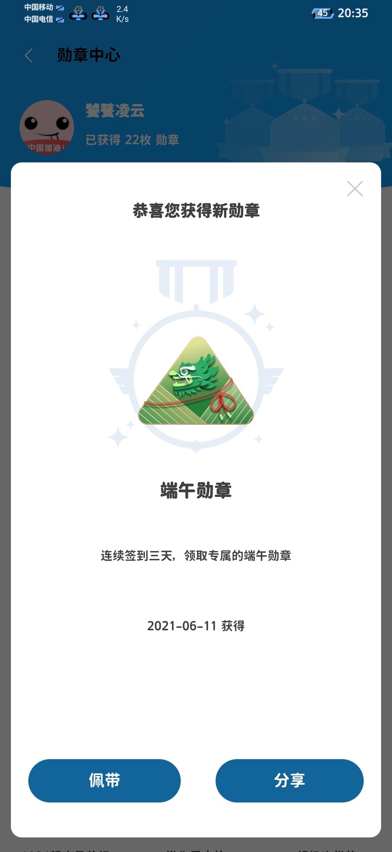Screenshot_20210611_203554_com.huawei.fans.jpg