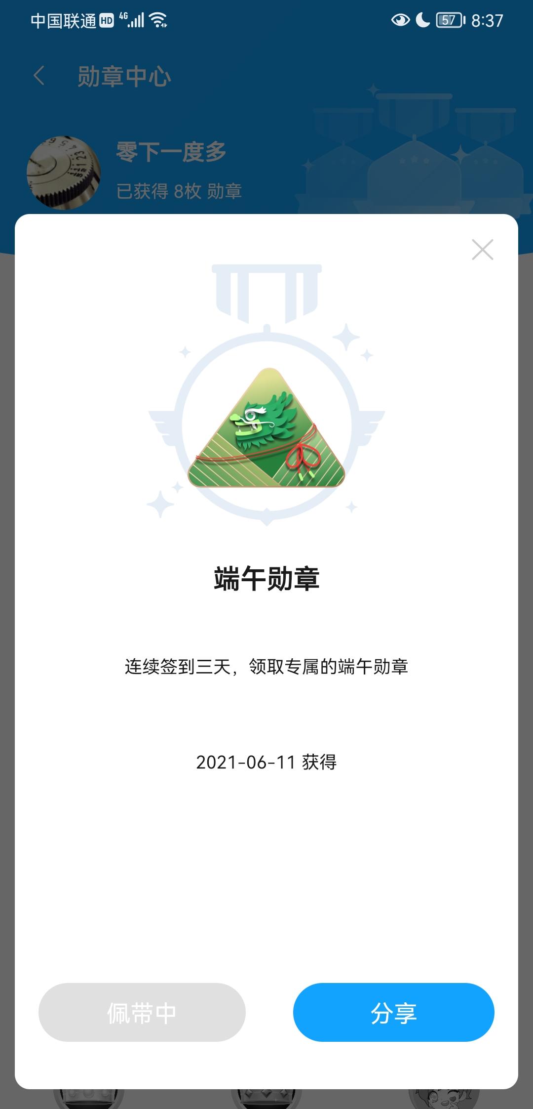 Screenshot_20210611_203705_com.huawei.fans.jpg