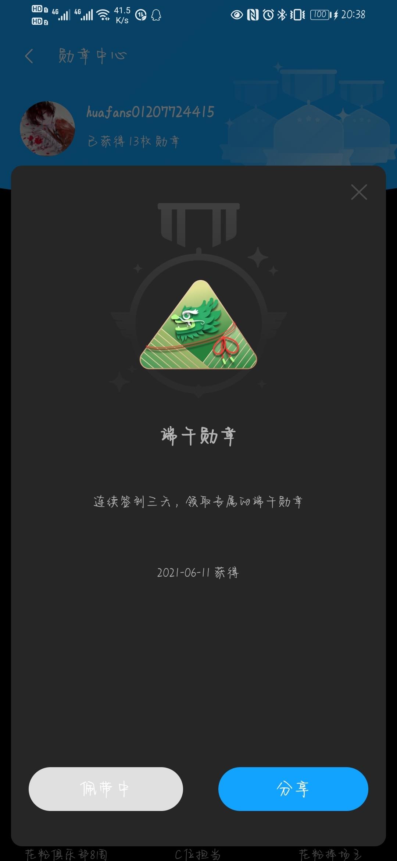 Screenshot_20210611_203809_com.huawei.fans.jpg