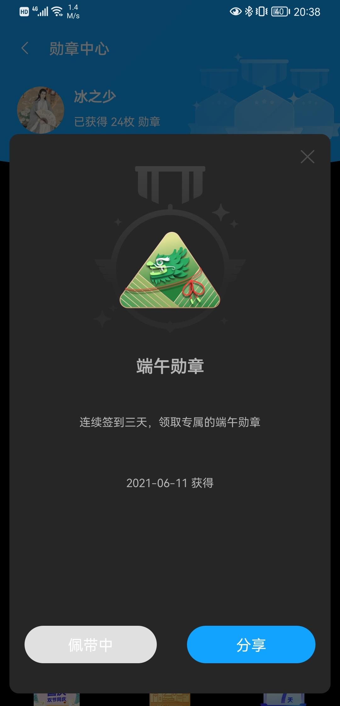 Screenshot_20210611_203810_com.huawei.fans.jpg