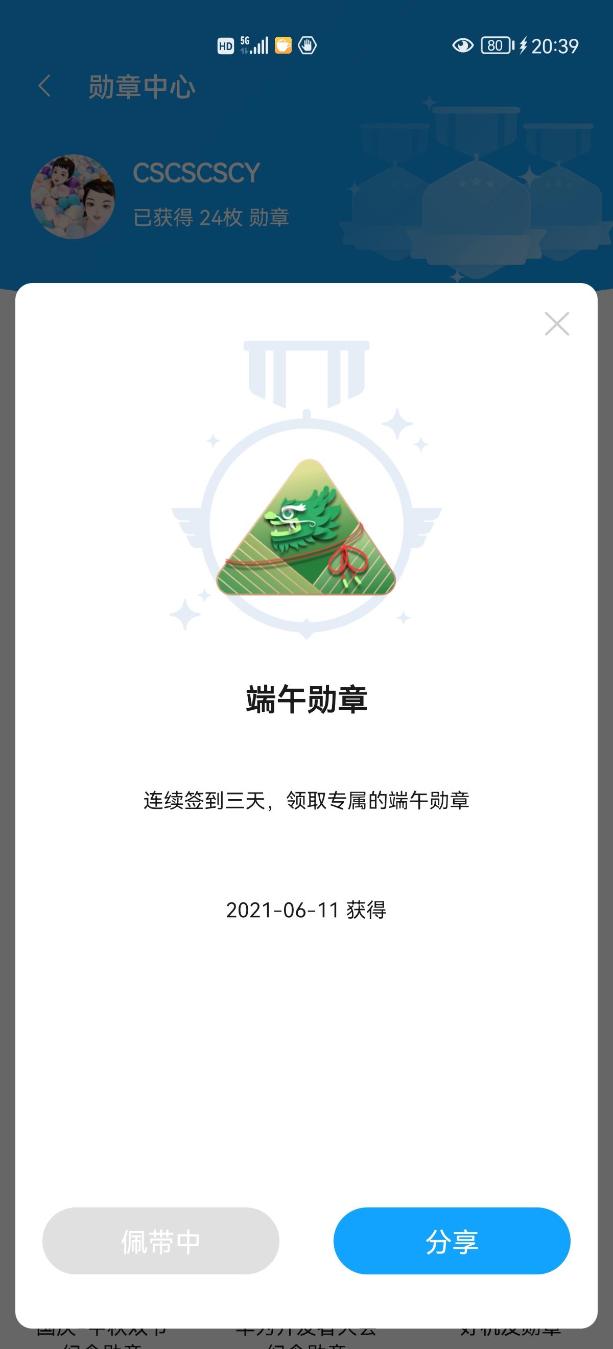 Screenshot_20210611_203904_com.huawei.fans.jpg